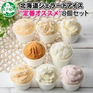 481.北海道 アイスクリーム ジェラート 食べ比べ 8個 アイス 定番 おすすめ B セット 手作り 北国からの贈り物