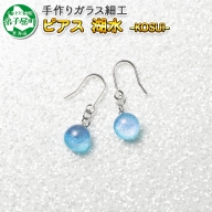 451.ジュエリー ピアス アクセサリー 湖水 ガラス細工 ハンドメイド 手作り 北海道 北国からの贈り物