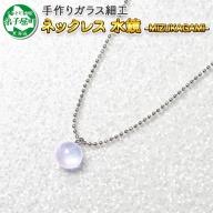 448.ジュエリー ネックレス アクセサリー 水鏡 ガラス細工 首飾り ハンドメイド 手作り 北海道 北国からの贈り物