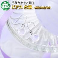 452.ジュエリー ピアス アクセサリー 水鏡 ガラス細工 首飾り ハンドメイド 手作り 北海道 北国からの贈り物