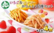 437.北海道 イチゴ マンゴー かりんとう 食べ比べ 4個 苺 いちご スイーツ 弟子屈 北国からの贈り物