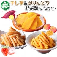 459.北海道 干し芋 イチゴ マンゴー かりんとう 食べ比べ  芋 苺 いちご 弟子屈 北国からの贈り物
