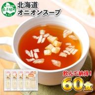 471.北海道 オニオンスープ 60食 パック 大容量 本格 玉ねぎ スープ 玉葱 オニオン タマネギ
