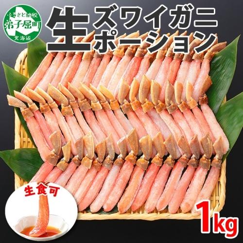 523.  ズワイしゃぶポーション 1kg 約4-6人前 生食 生食可 約6−8人前  食べ方ガイド付 カニ かに 蟹 海鮮