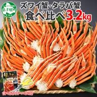 543.  二大蟹食べ比べセット3.2kg (タラバ足1.6kg ズワイ足1.6kg)