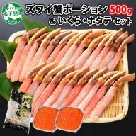 517. ズワイガニしゃぶ ポーション 500g 北海道 いくら 80g 蟹 海鮮 イクラ カニ かに 生食