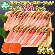 506. ズワイガニしゃぶ ポーション 500g 北海道 いくら 80g 蟹 海鮮 イクラ カニ かに 生食