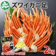 149.  ボイルズワイガニ足 2kg 約4-6人前 食べ方ガイド・専用ハサミ付 カニ かに 蟹