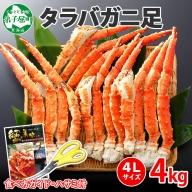 669. ボイルタラバガニ足 4kg 食べ方ガイド・専用ハサミ付 カニ かに 蟹