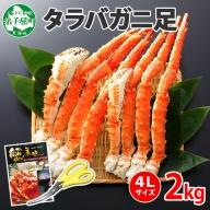 668.  ボイルタラバガニ足 4L 2kg 食べ方ガイド・専用ハサミ付 カニ かに 蟹