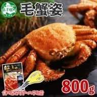 339. 北海道産 ボイル毛蟹姿 800g 食べ方ガイド・専用ハサミ付 カニ かに