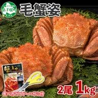 422.  北海道産 ボイル毛蟹姿 4-6尾 計2kg 食べ方ガイド付 カニ かに