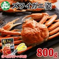 379. ボイルズワイガニ姿 800g 食べ方ガイド・専用ハサミ付 カニ 蟹