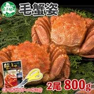 412. 北海道産 ボイル毛蟹姿 2-3尾 計1kg 食べ方ガイド付 カニ かに
