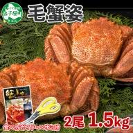 428. 北海道産 ボイル毛蟹姿 8-12尾 計4kg 食べ方ガイド付 カニ かに