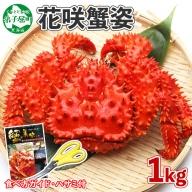 92. ボイル花咲蟹姿 1kg 食べ方ガイド・専用ハサミ付 カニ かに 蟹 海鮮