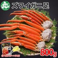 377.ボイルズワイガニ足 800g 約2-3人前 食べ方ガイド・専用ハサミ付 カニ かに 蟹