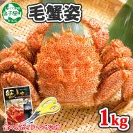 404.  ボイル毛蟹姿 1kg (ロシア産) 食べ方ガイド・専用ハサミ付 カニ かに 蟹 海鮮