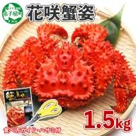 175. ボイル花咲蟹姿 1.5kg 食べ方ガイド・専用ハサミ付 カニ かに 蟹