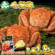 427.  北海道産 ボイル毛蟹姿 6-8尾 計3kg 食べ方ガイド付 カニ かに