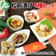 371.  松前漬け 食べ比べ 4種 計600g 北海道 帆立 ホタテ カニ  タコ