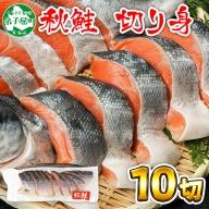 373. 紅鮭 まるごと 10切 計800g 北海道 鮭 魚介 海鮮