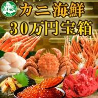 309.北海道 カニ海鮮 宝箱 ズワイガニ タラバ 毛蟹 花咲蟹 帆立 いくら