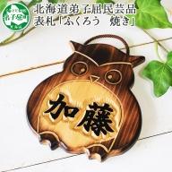 510.木製名入れ 手作り 表札 ふくろう(焼き)
