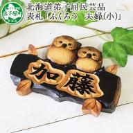 519.木製名入れ 手作り  表札 ふくろう (夫婦) 小サイズ