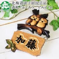 532.木製名入れ 手作り 表札 ふくろう(どんぐり)