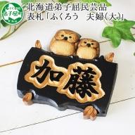 533.木製名入れ 手作り 表札 ふくろう(夫婦)大サイズ