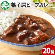 527.北海道 ビーフカレー 20個 セット 中辛 牛肉 業務用 レトルトカレー 備蓄 まとめ買い 弟子屈