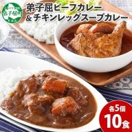 582.北海道 ビーフカレー チキンレッグ スープカレー 食べ比べ 10個 牛肉 レトルトカレー 備蓄