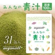 ZF28.【国産野菜100%】みんなの青汁(31包)