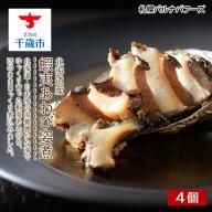 北海道産 蝦夷あわび姿煮