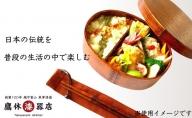 【漆器たかやすみ】木製漆塗り わっぱ弁当箱 大 (約800ml)・桜皮箸(大)・箸袋セット (茶)