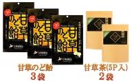 甘草のど飴&甘草茶セット(小)