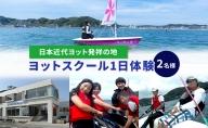 """【マリンボックス100】""""日本近代ヨット発祥の地""""の海でヨット体験 2名様"""