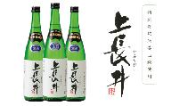 特別栽培米美山錦使用「上長井」720ml 3本セット 純米吟醸酒(地域発オリジナル商品)_地酒