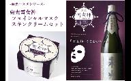 《東光コスメシリーズ》東光雪女神スキンクリーム&フェイシャルマスクセット
