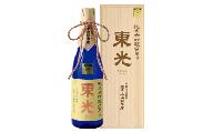 【至高の酒】東光純米大吟醸袋吊り_720ml_山田錦