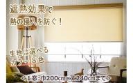 【巾200cm*丈240cm】オーダーロールスクリーン_防炎生地_シルキーリビング
