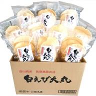 白えび大丸(せんべい)10袋セット【孫七・川田水産】