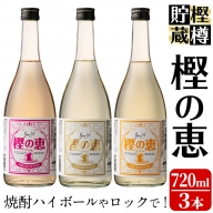 a8-013 樫樽貯蔵焼酎 樫の恵Pink・Yellow・Gold 3種(720ml×3本)