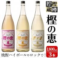c0-035 樫樽貯蔵焼酎 樫の恵Pink・Yellow・Gold 3種(1,800ml×3本)