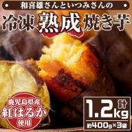 和喜雄さんといつみさんの冷凍焼き芋約1.2kg_iio-485