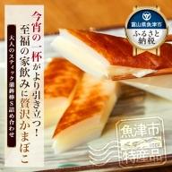 大人のチーズかまぼこ 棒S(ボウズ)4パック  蒲鉾 カマボコ セット 富山  詰め合わせ おつまみ