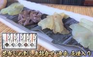 昆布じめ刺し身詰合せ「漁音(いさりね)」五種入りCセット (IGN-60N) 昆布締め こんぶじめ 刺身 さしみ 詰め合わせ 富山