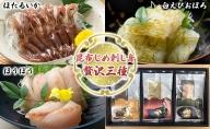昆布じめ刺し身 贅沢三種(ほたるいか・白えびおぼろ・ほうぼう)昆布締め こんぶじめ 刺身 さしみ 詰め合わせ 富山  おつまみ 酒の肴