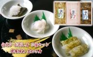 白えびお刺し身三種セット シロエビ 白エビ 昆布締め むき身 富山 さしみ 刺身 おつまみ 酒の肴 詰め合わせ